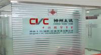 关于CVC