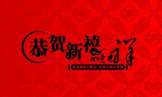 CVC-2019年春节神州太讯公司放假安排通知!