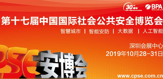 我公司应邀参加第十七届深圳国际安博会!