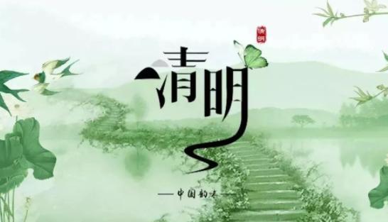 2019年神州太讯-CVC清明节放假通知安排!