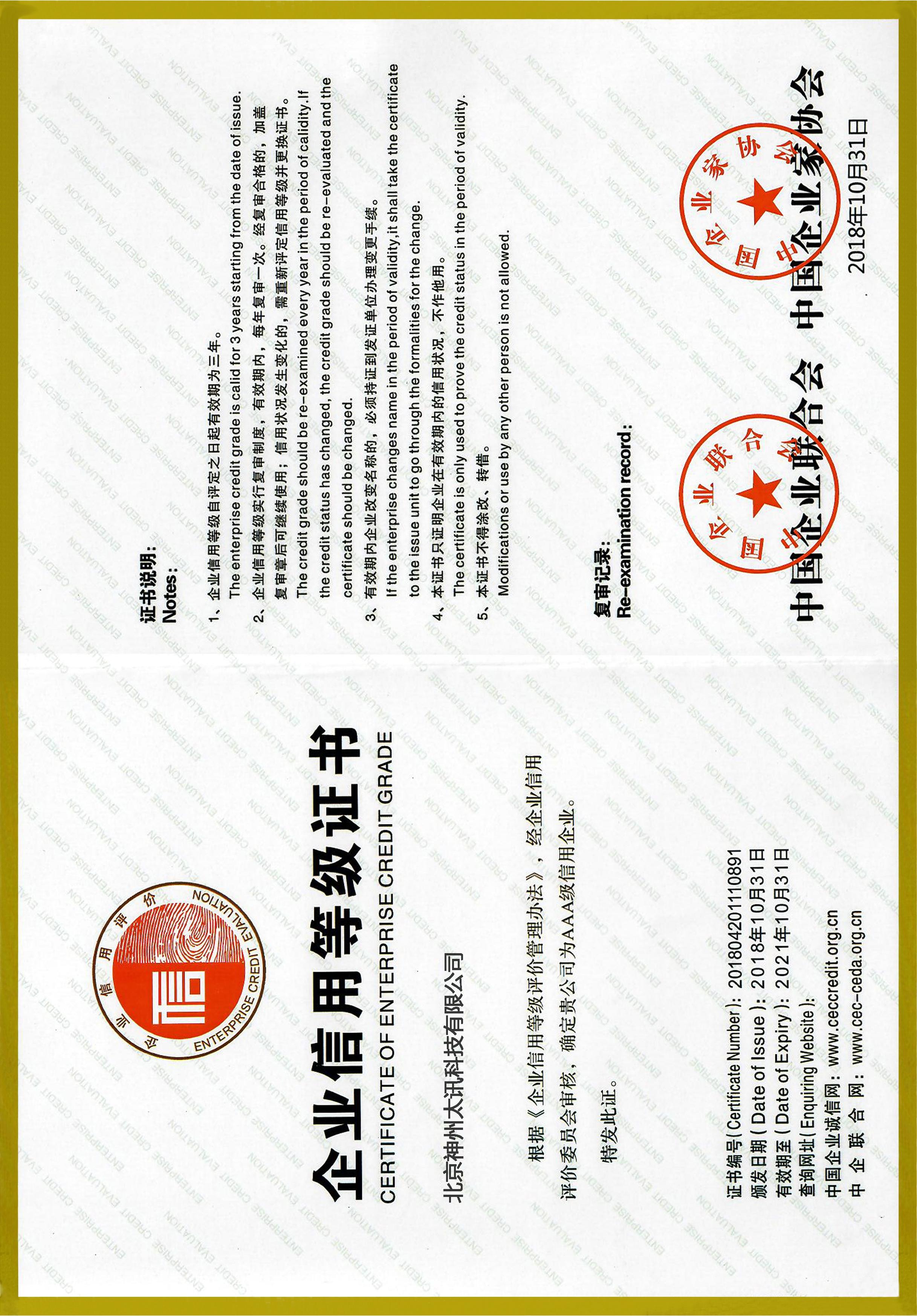企业AAA级信用证书