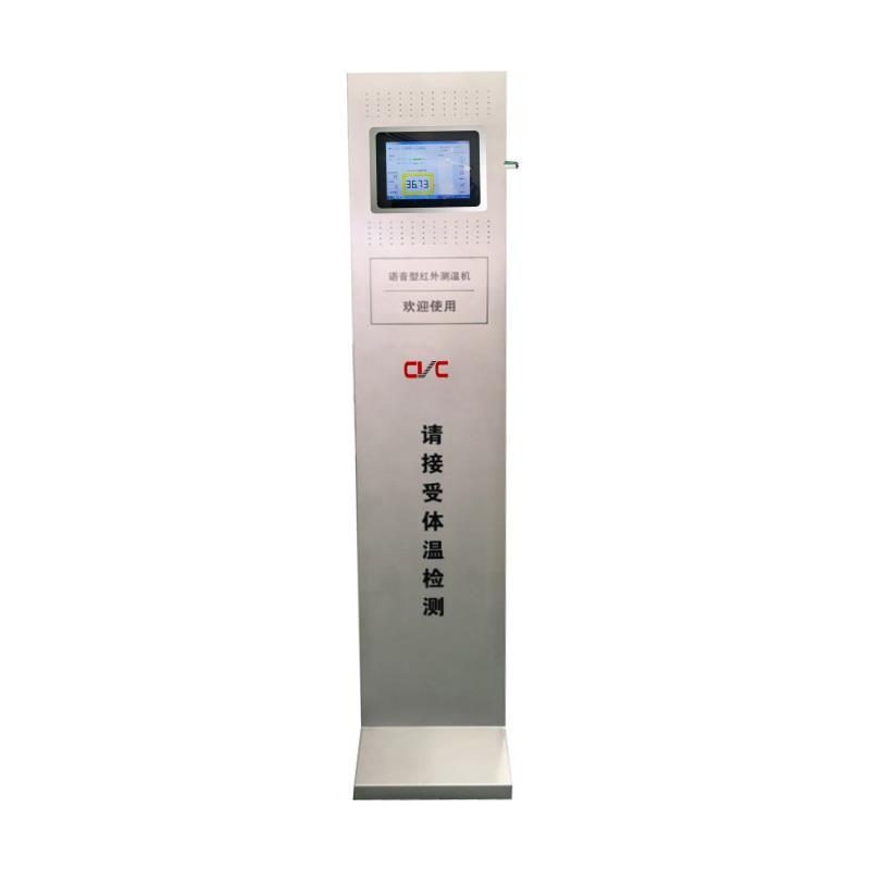 智能语音型红外测温机