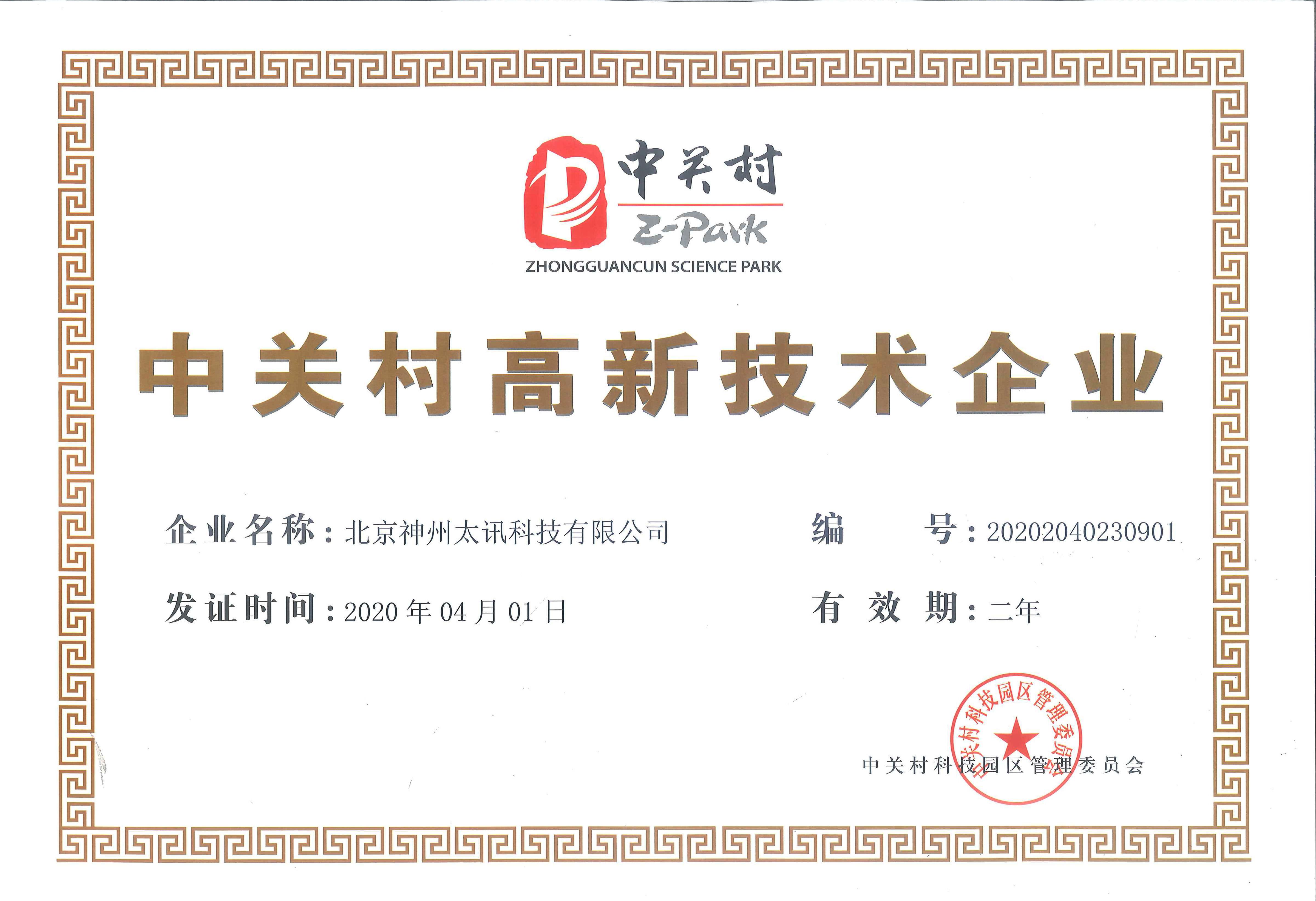 庆祝我公司顺利通过中关村高新技术企业认定!