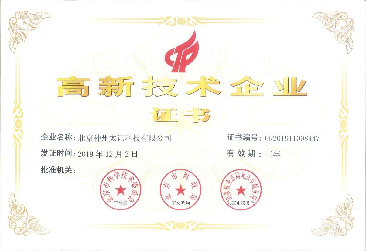 庆祝我公司顺利通过国家级高新技术企业认定!